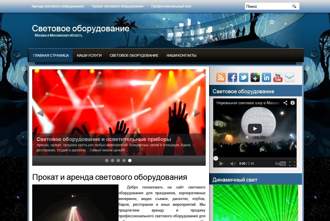 Световое оборудование svetmsk.com