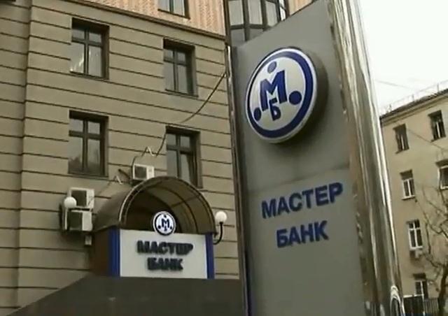 Отзыв лицензии Мастер банка
