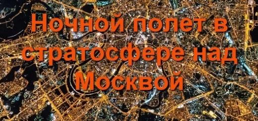 Ночной полет над Москвой