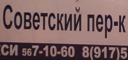 советская 19к1